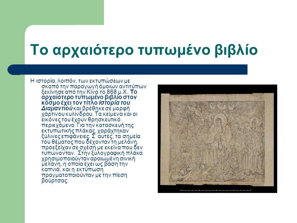 Το αρχαιότερο τυπωμένο βιβλίο