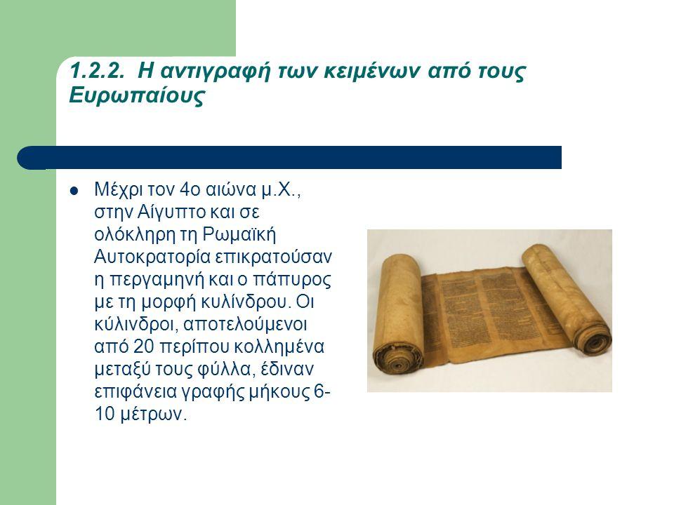 1.2.2. Η αντιγραφή των κειμένων από τους Ευρωπαίους