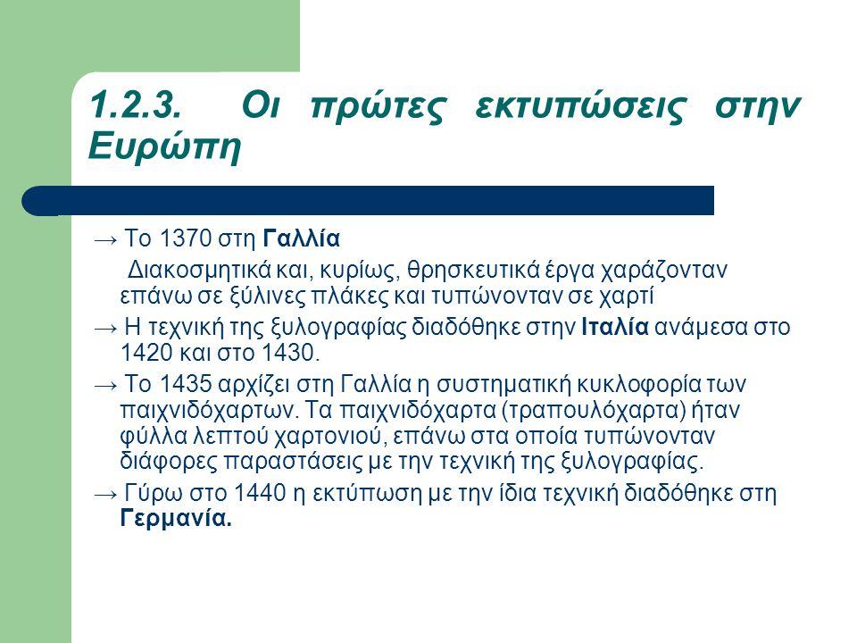 1.2.3. Οι πρώτες εκτυπώσεις στην Ευρώπη