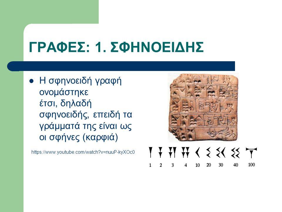ΓΡΑΦΕΣ: 1. ΣΦΗΝΟΕΙΔΗΣ Η σφηνοειδή γραφή ονομάστηκε έτσι, δηλαδή σφηνοειδής, επειδή τα γράμματά της είναι ως οι σφήνες (καρφιά)