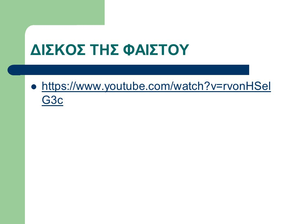 ΔΙΣΚΟΣ ΤΗΣ ΦΑΙΣΤΟΥ https://www.youtube.com/watch v=rvonHSelG3c