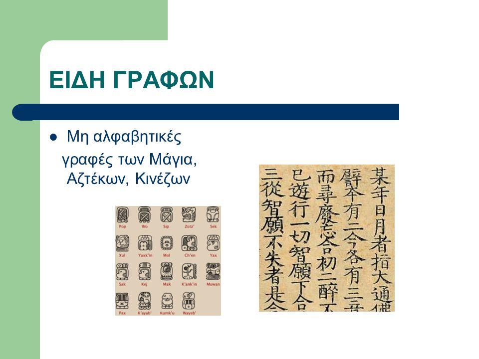 ΕΙΔΗ ΓΡΑΦΩΝ Μη αλφαβητικές γραφές των Μάγια, Αζτέκων, Κινέζων