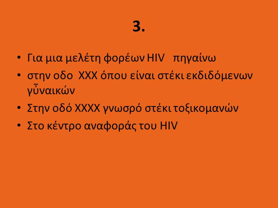 3. Για μια μελέτη φορέων HIV πηγαίνω