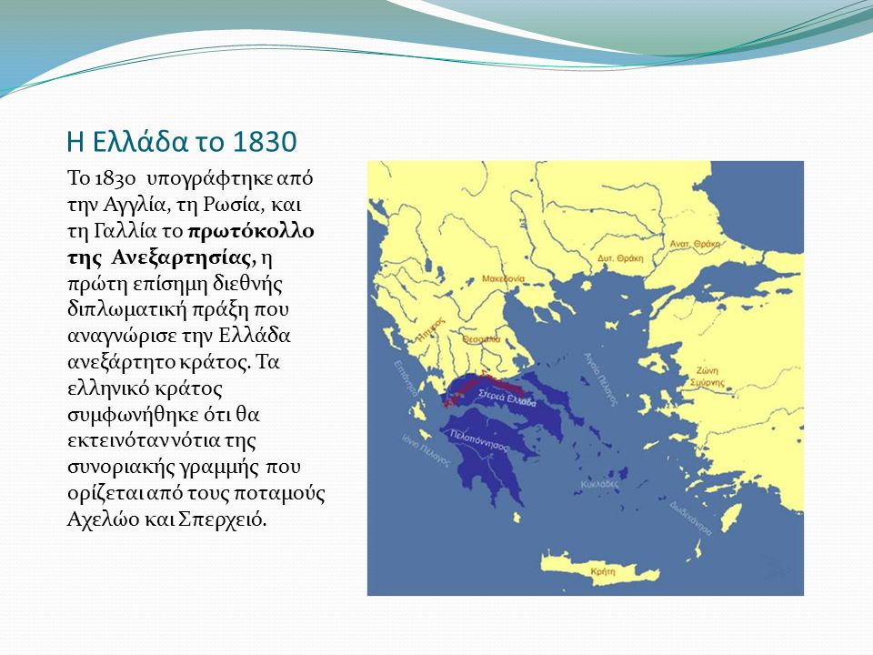 Η Ελλάδα το 1830