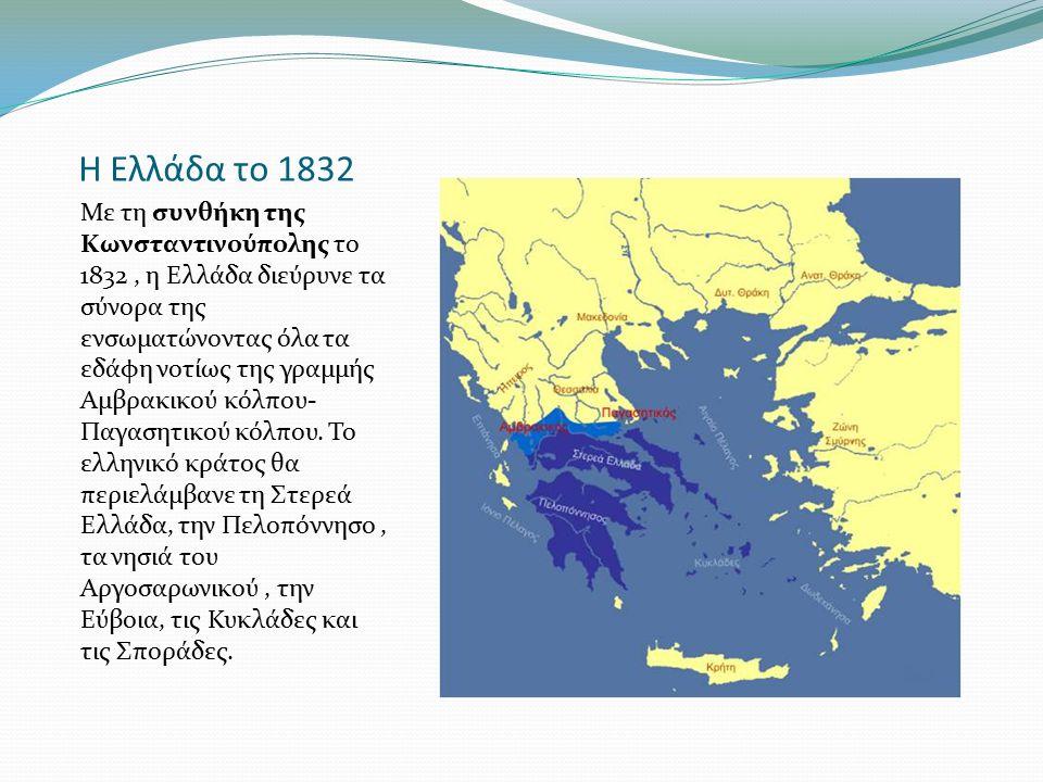 Η Ελλάδα το 1832