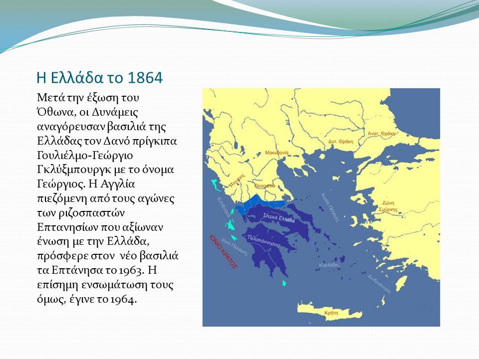 Η Ελλάδα το 1864