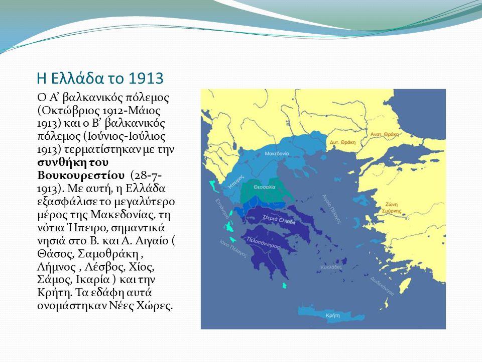 Η Ελλάδα το 1913