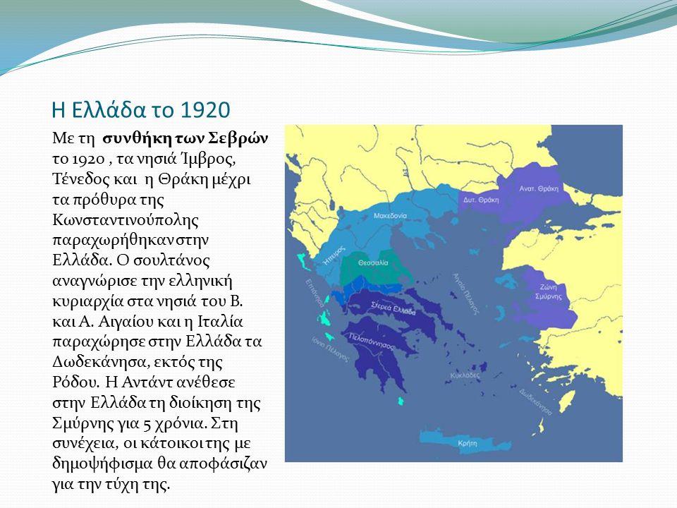 Η Ελλάδα το 1920