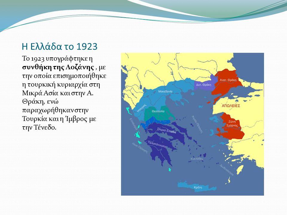 Η Ελλάδα το 1923