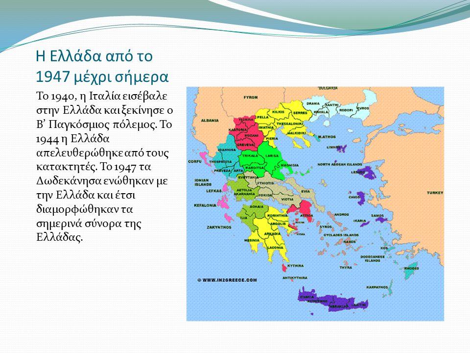 Η Ελλάδα από το 1947 μέχρι σήμερα