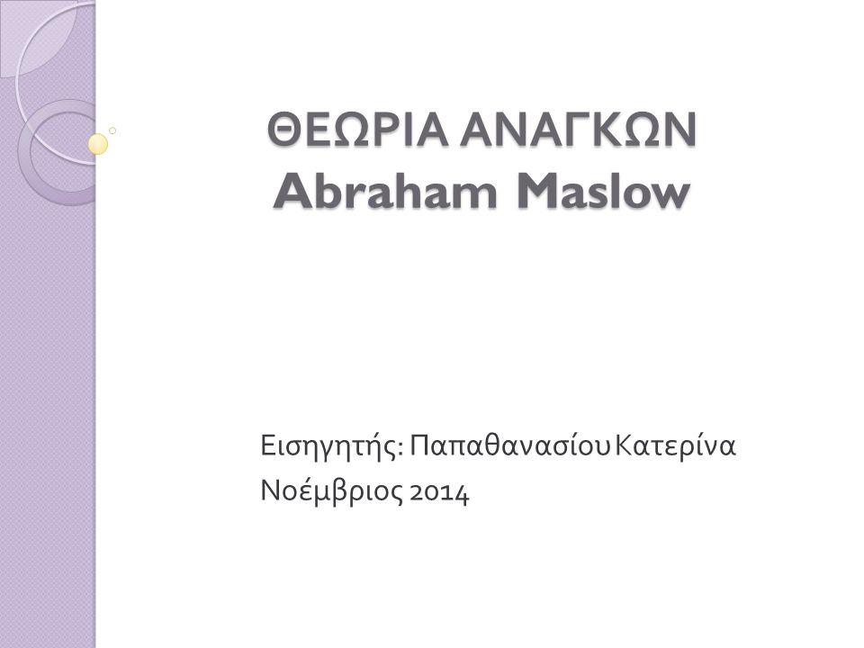 ΘΕΩΡΙΑ ΑΝΑΓΚΩΝ Abraham Maslow