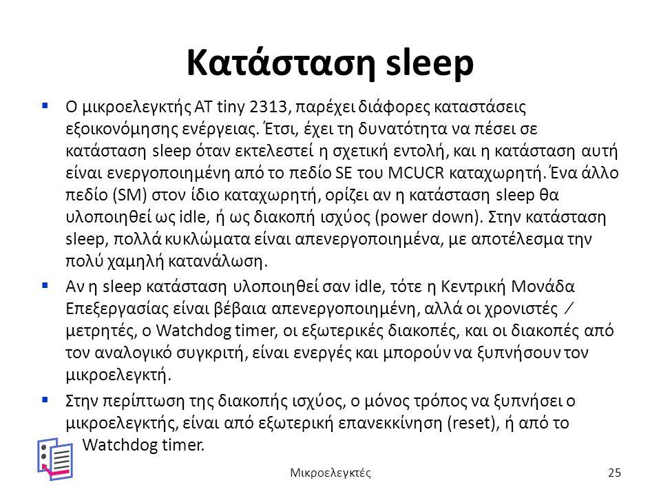 Κατάσταση sleep