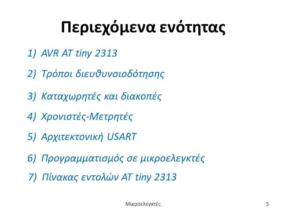 Περιεχόμενα ενότητας 1) AVR ΑΤ tiny 2313 2) Τρόποι διευθυνσιοδότησης