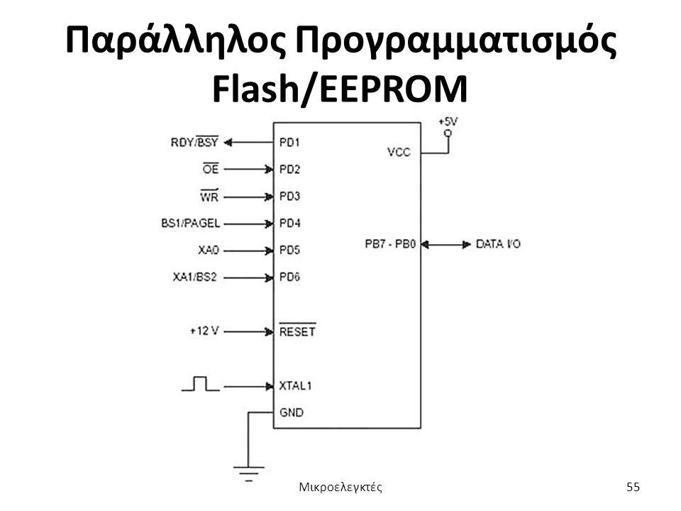 Παράλληλος Προγραμματισμός Flash/EEPROM