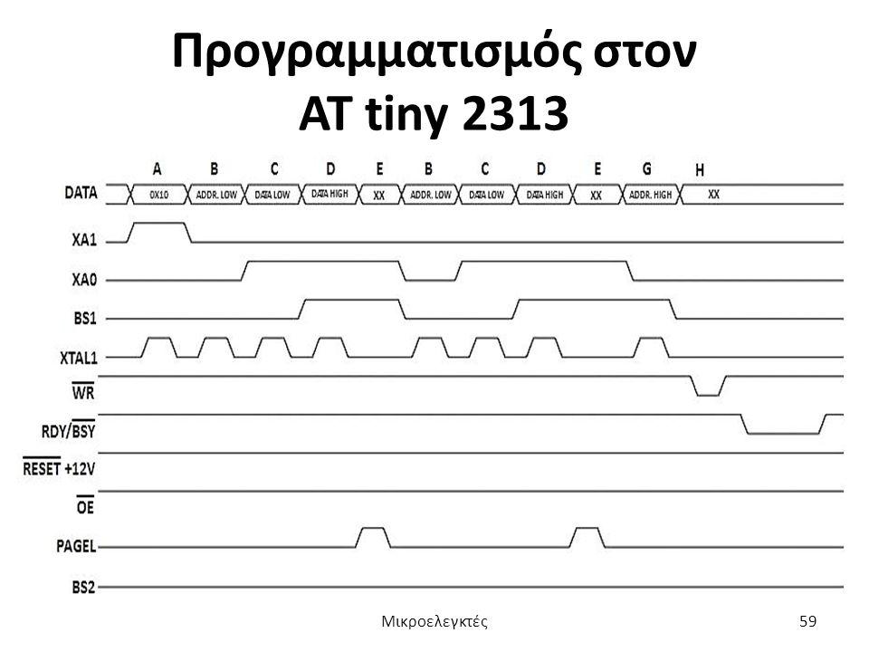 Προγραμματισμός στον AT tiny 2313