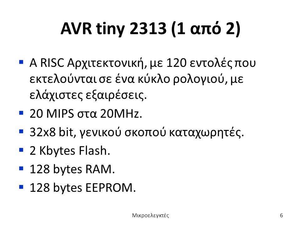 AVR tiny 2313 (1 από 2) Α RISC Αρχιτεκτονική, με 120 εντολές που εκτελούνται σε ένα κύκλο ρολογιού, με ελάχιστες εξαιρέσεις.