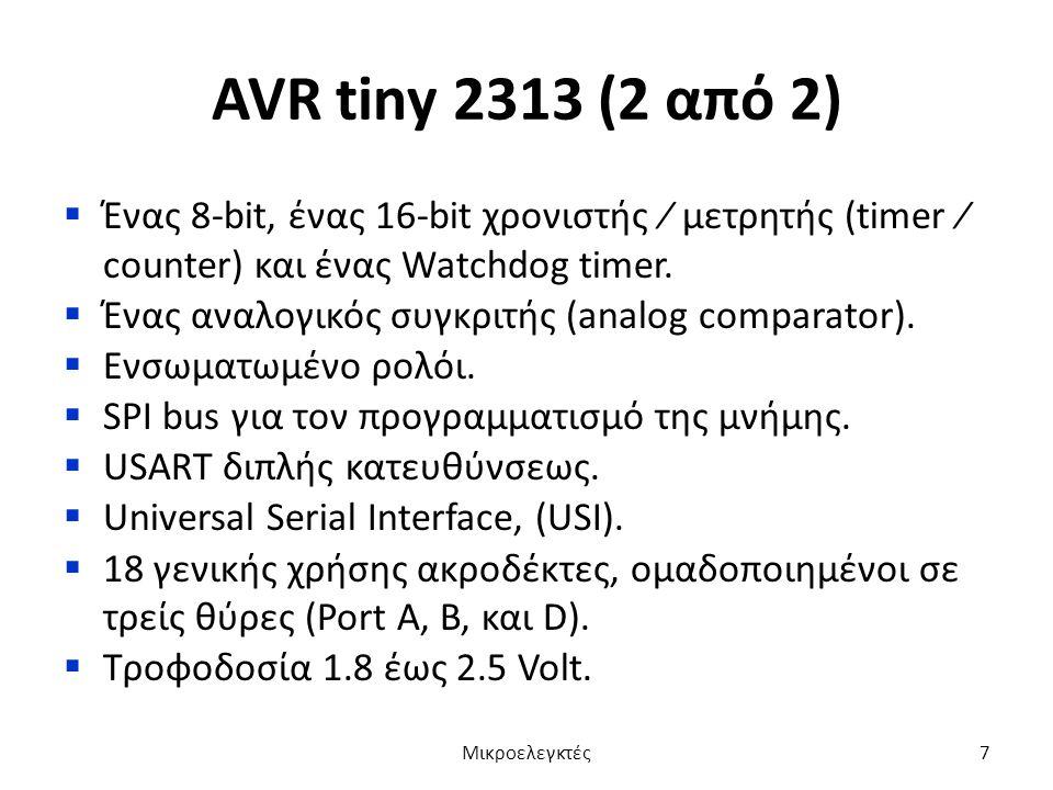 AVR tiny 2313 (2 από 2) Ένας 8-bit, ένας 16-bit χρονιστής ⁄ μετρητής (timer ⁄ counter) και ένας Watchdog timer.