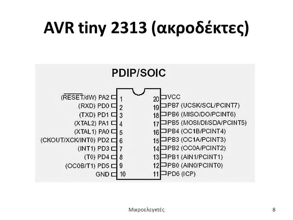 AVR tiny 2313 (ακροδέκτες) Μικροελεγκτές