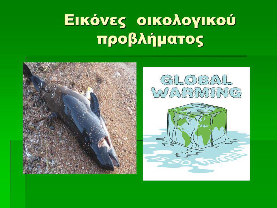 Εικόνες οικολογικού προβλήματος