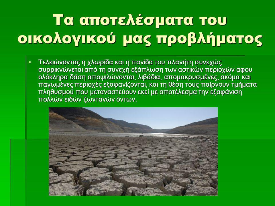 Τα αποτελέσματα του οικολογικού μας προβλήματος