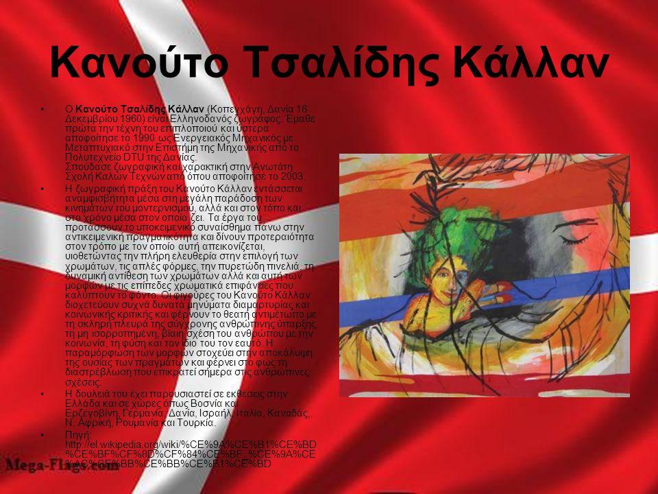 Κανούτο Τσαλίδης Κάλλαν
