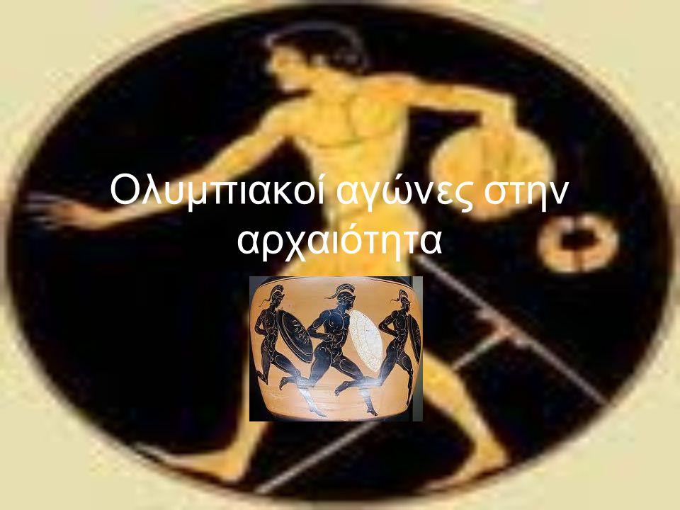 Ολυμπιακοί αγώνες στην αρχαιότητα