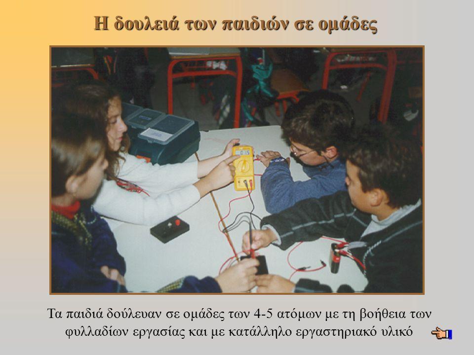 Η δουλειά των παιδιών σε ομάδες
