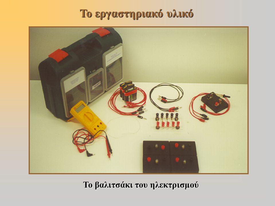 Το βαλιτσάκι του ηλεκτρισμού
