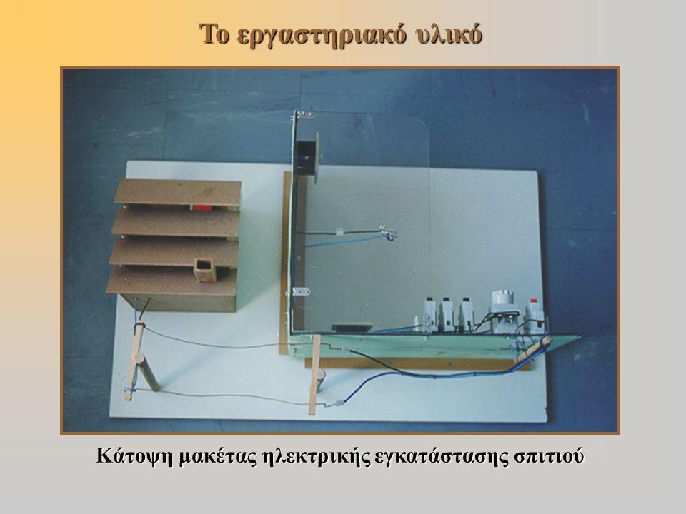 Κάτοψη μακέτας ηλεκτρικής εγκατάστασης σπιτιού