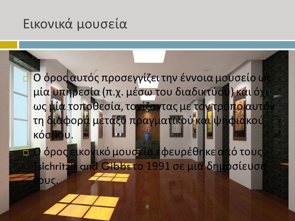 Εικονικά μουσεία