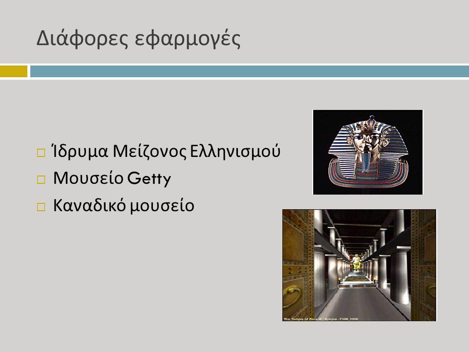 Διάφορες εφαρμογές Ίδρυμα Μείζονος Ελληνισμού Μουσείο Getty
