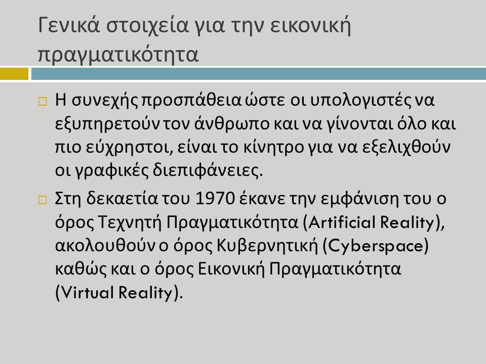 Γενικά στοιχεία για την εικονική πραγματικότητα