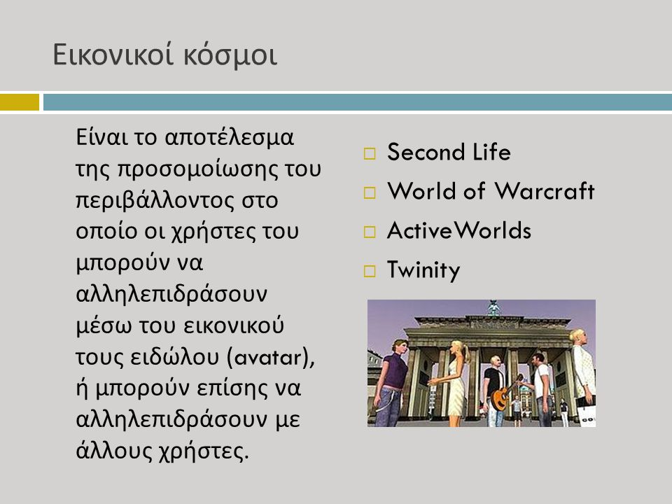 Εικονικοί κόσμοι Second Life World of Warcraft ActiveWorlds Twinity
