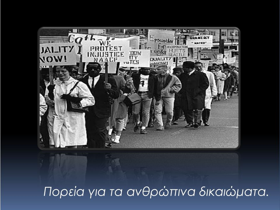 Πορεία για τα ανθρώπινα δικαιώματα.