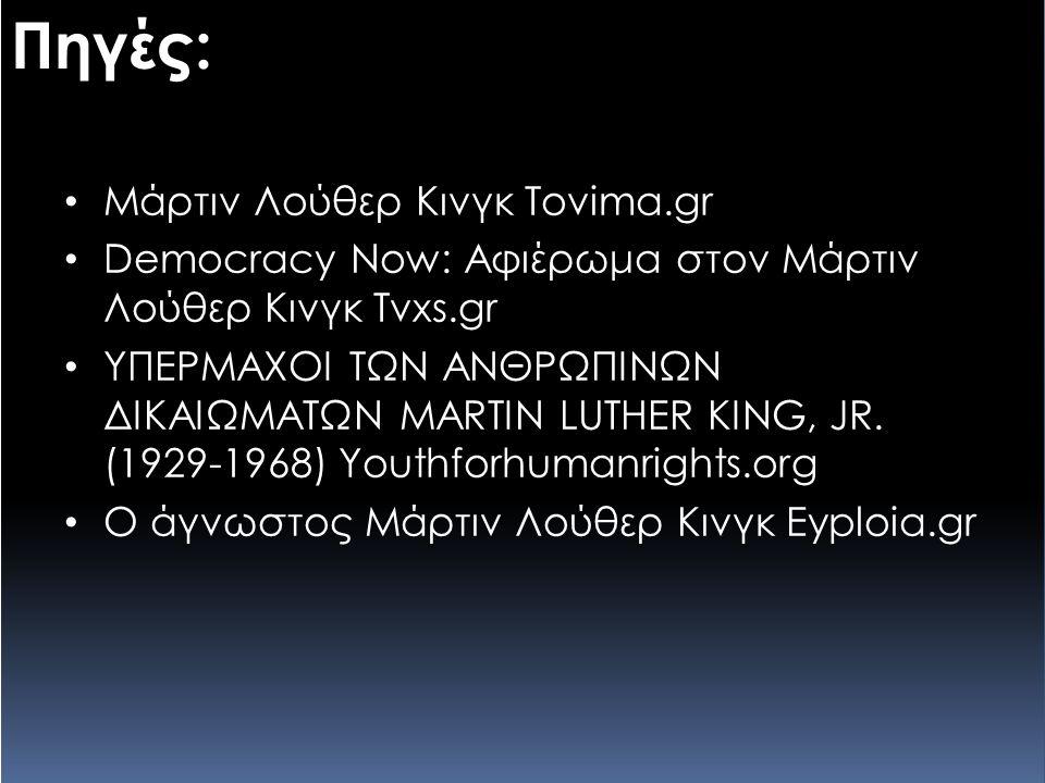 Πηγές: Μάρτιν Λούθερ Κινγκ Tovima.gr