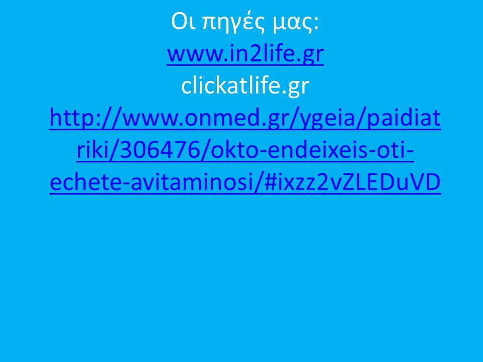 Οι πηγές μας: www. in2life. gr clickatlife. gr http://www. onmed