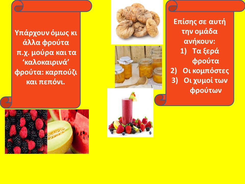 Υπάρχουν όμως κι άλλα φρούτα π.χ. μούρα και τα 'καλοκαιρινά'