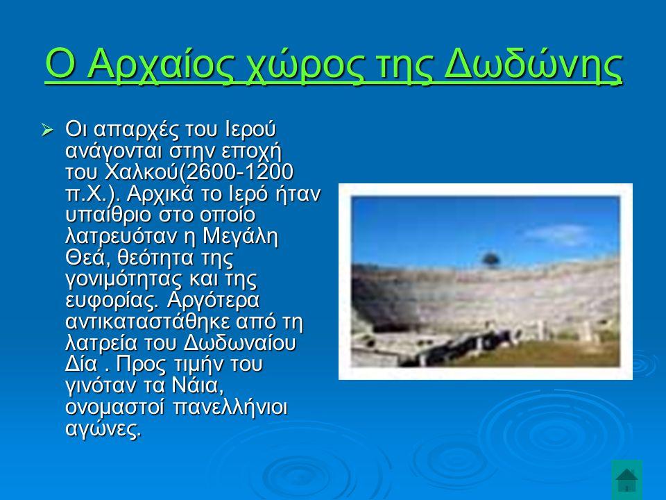 Ο Αρχαίος χώρος της Δωδώνης