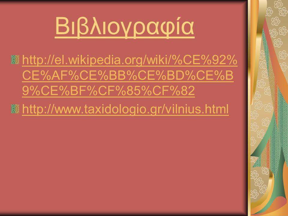Βιβλιογραφία http://el.wikipedia.org/wiki/%CE%92%CE%AF%CE%BB%CE%BD%CE%B9%CE%BF%CF%85%CF%82.