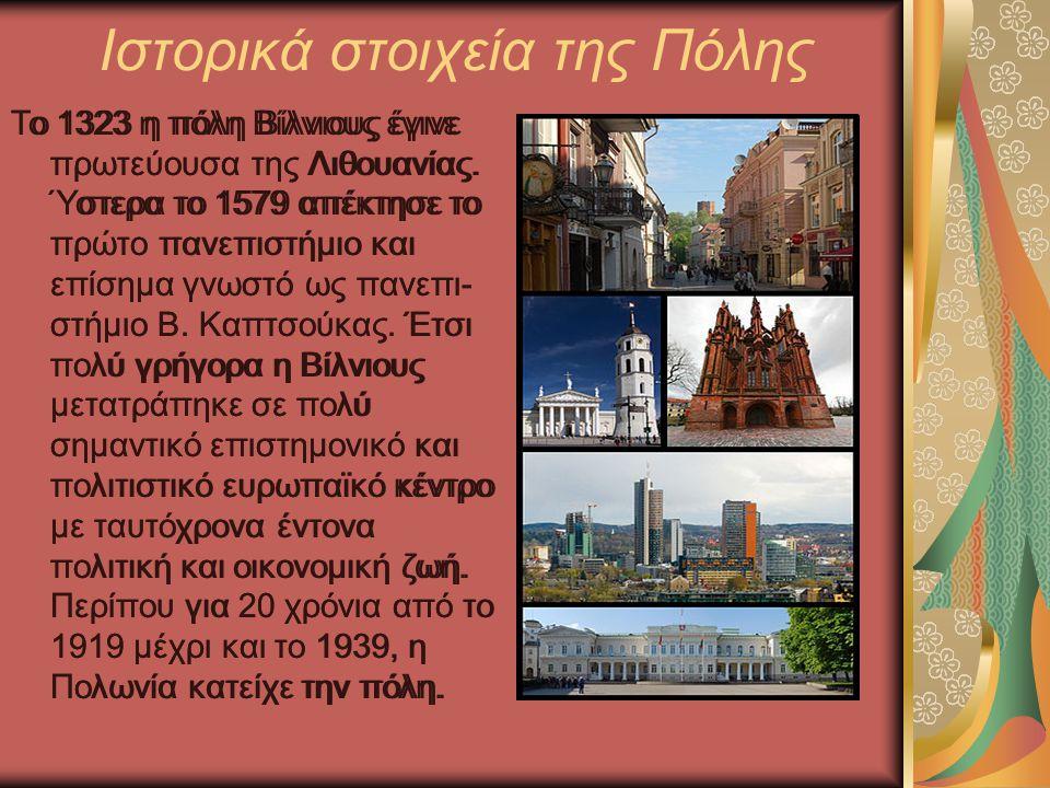 Ιστορικά στοιχεία της Πόλης