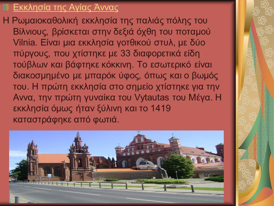Εκκλησία της Αγίας Άννας