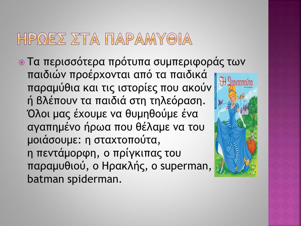 ΗΡΩΕΣ ΣΤΑ ΠΑΡΑΜΥΘΙΑ