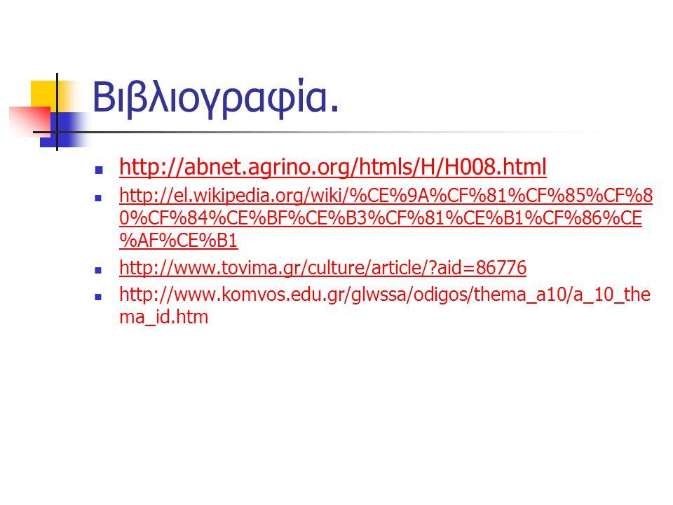 Βιβλιογραφία. http://abnet.agrino.org/htmls/H/H008.html