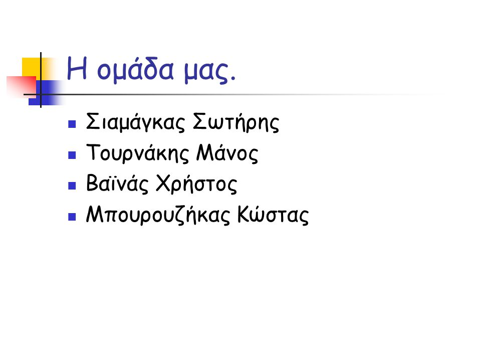 Η ομάδα μας. Σιαμάγκας Σωτήρης Τουρνάκης Μάνος Βαϊνάς Χρήστος