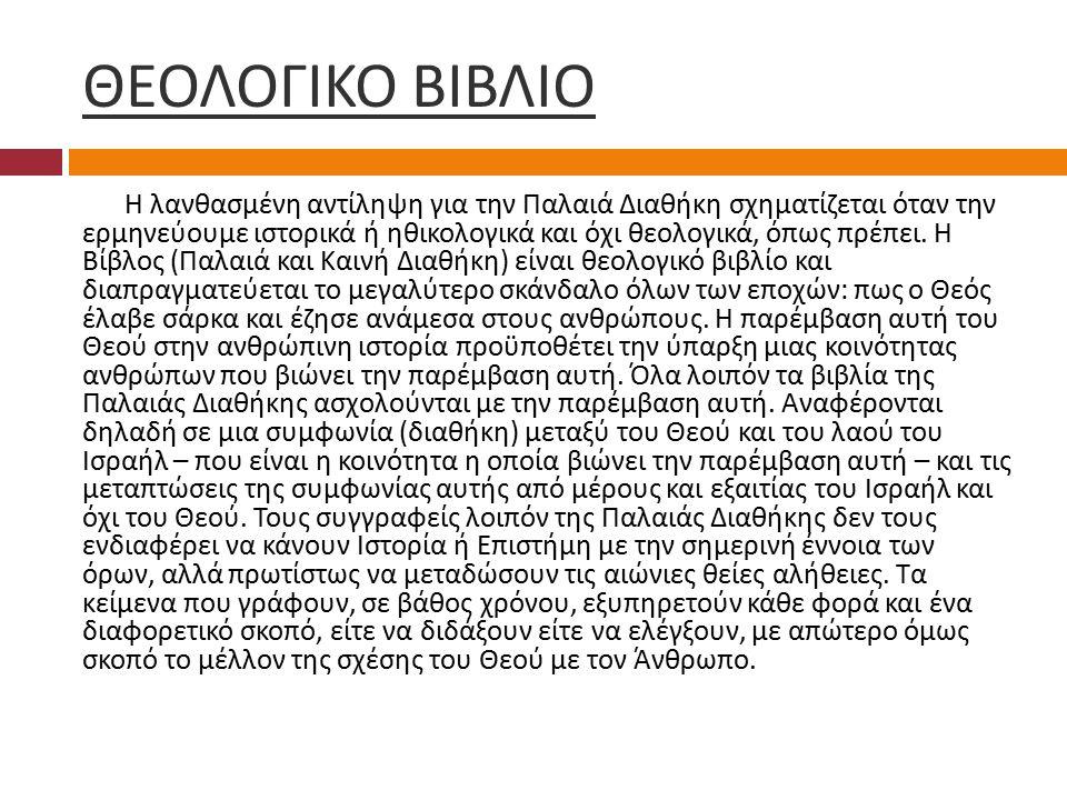 ΘΕΟΛΟΓΙΚΟ ΒΙΒΛΙΟ