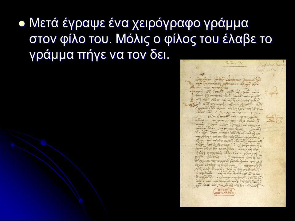 Μετά έγραψε ένα χειρόγραφο γράμμα στον φίλο του