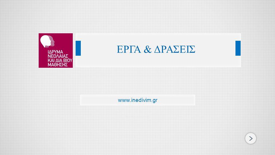 ΕΡΓΑ & ΔΡΑΣΕΙΣ www.inedivim.gr