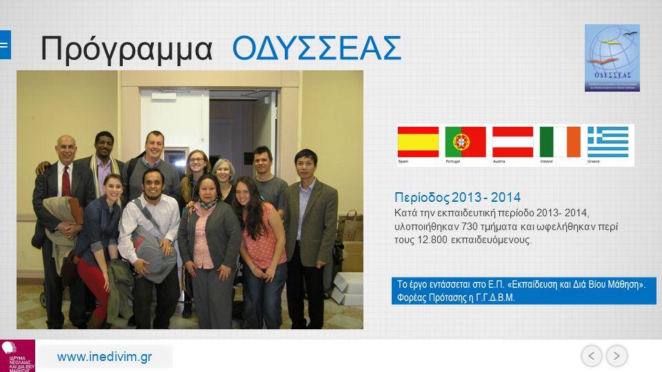 Πρόγραμμα ΟΔΥΣΣΕΑΣ Περίοδος 2013 - 2014 www.inedivim.gr