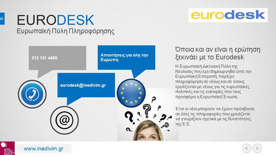 EURODESK Ευρωπαϊκή Πύλη Πληροφόρησης