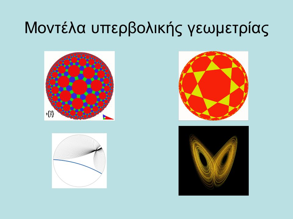Μοντέλα υπερβολικής γεωμετρίας
